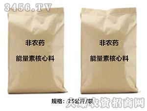 能量素核心料(非农药)-力尔泰