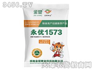 永优1573(4400粒)-玉米种子-�h育种业
