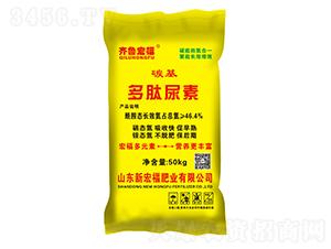 碳基多肽尿素-齐鲁宏福-新宏福