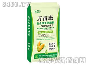 复合微生物肥料(玉米专用肥)-万亩康