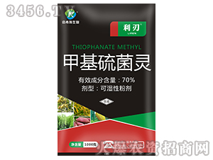70%甲基硫菌灵-克希特