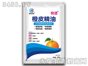 橙皮精油-快透-果茂生