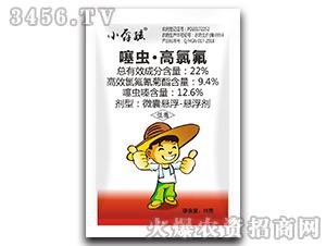 22%噻虫·高氯氟-小孬孩-向上农科
