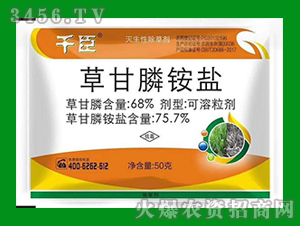 75.7%草甘膦铵盐可溶粒剂-千臣生物