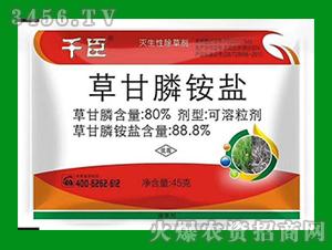 88.8%草甘膦铵盐可溶粒剂-千臣生物