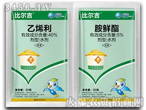 乙烯利+胺鲜酯-比尔吉-布谷农业