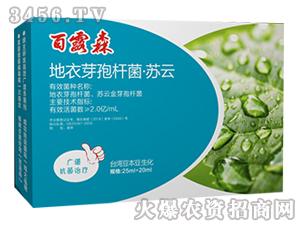 地衣芽孢杆菌·苏云-百露森-台湾豆本豆