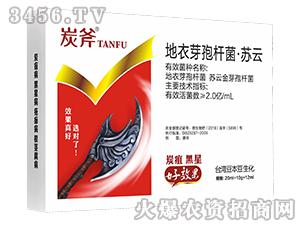 地衣芽孢杆菌·苏云-炭斧-台湾豆本豆