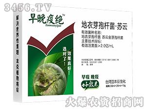 地衣芽孢杆菌·苏云-早晚疫绝-台湾豆本豆