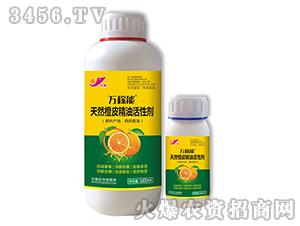 天然橙皮精油活性剂-万稼能-乾农