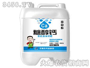 5kg糖醇钙有机液体钙肥-艾普生