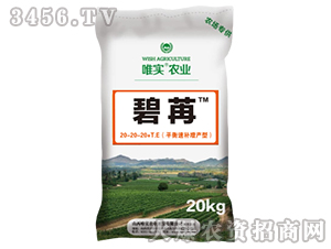 大量元素水溶肥20-20-20+TE-碧苒-唯实农业