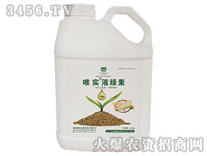 液绿素-唯实农业