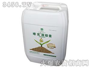 25kg液绿素-唯实农业