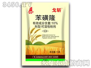 10%苯磺隆可湿性粉剂-戈斩-千臣生物