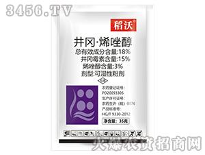 18%井冈·烯唑醇-稻沃-生农世泽
