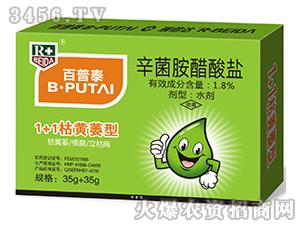 1+1枯黄萎型杀菌剂-百普泰-瑞倍达