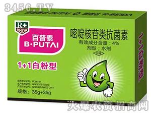 1+1白粉型杀菌剂-百普泰-瑞倍达