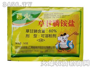 80%草甘膦铵盐可溶粉剂-暴火-鼎瑞化工