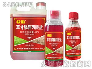 41%草甘膦异丙胺盐水剂-快锄-鼎瑞集团