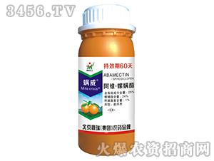 25%阿维·螺螨酯悬浮剂-螨威-鼎瑞化工