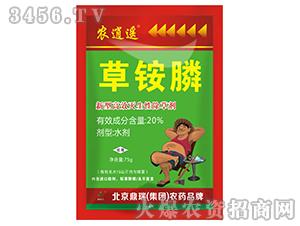 20%草铵膦水剂-农逍遥-鼎瑞集团