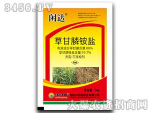 74.7%草甘膦铵盐可溶粒剂-闲达-沐丹阳