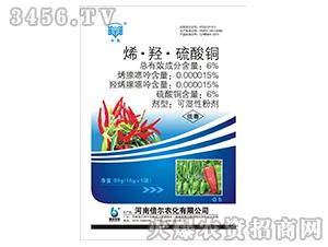 烯・羟・硫酸铜(80g)-倍尔农化