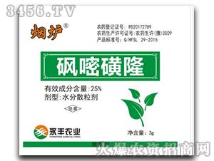 25%砜嘧磺隆水分散粒剂-烟炉-永丰农业