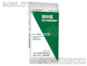 微生物菌剂肥料-泡叶藻-祯禧堂