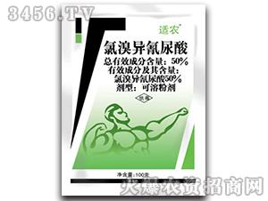 50%氯溴异氰尿酸可溶粉剂-适农-祯禧堂