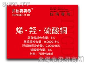 6%烯・羟・硫酸铜可湿性粉剂-并独要要零-倍尔农化