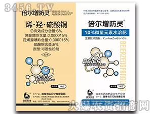 烯·羟·硫酸铜+10%微量元素水溶肥-倍尔增防灵-倍尔农化