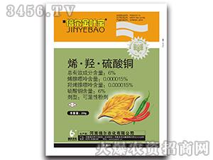 烯·羟·硫酸铜(20g)-倍尔金叶宝-倍尔农化