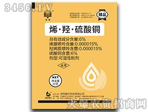 烯・羟・硫酸铜(黄色)-长胜-倍尔农化
