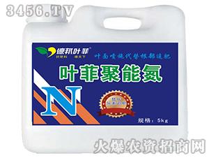 叶菲聚能氮-德邦叶菲