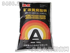 矿源黄腐酸钾-爆点