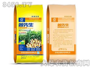 大姜专用菌肥-释元素肥料
