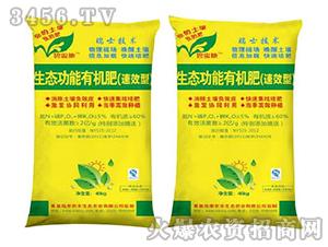 生态功能有机肥(速效型)-碧需地-农丰生态