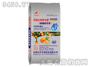 阿维生物有机肥(柑橘专用)-丰硕肥业