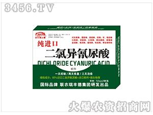 微生物肥-纯进口二氯异氰尿酸-瑞丰德