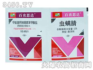 甲氨基阿维菌素苯甲酸盐+虫螨腈-百农思达