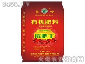 底肥王有机肥料-云涛