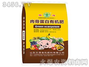 肉骨蛋白有机肥料-云涛