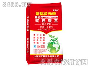 碳能高浓度聚控缓三肥料27-5-8-宏福多元素-新宏福