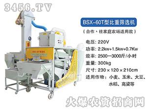 BSX-60T型比重筛选机-科邦农业机械