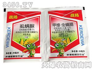 5%虱螨脲乳油+12%甲维·虫螨腈悬浮剂-战扬-科德蛙
