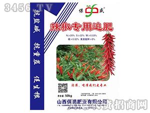 辣椒专用追肥-保盛肥业