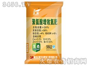 聚氨酸增效氮肥-正道-祥云