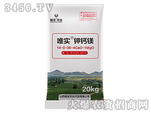 钾钙镁14-0-36-4CaO-1MgO-唯实农业